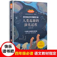 人类起源的演化过程贾兰坡著 四年级下册快乐读书吧必读课外书 小学生语文正版老师推荐课外阅读书籍读物 爷爷的爷爷哪里来