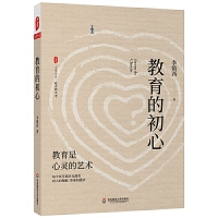 【正版】教育的初心 大夏书系 李镇西