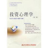 投资心理学(第二版)(心理学丛书)