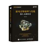 游戏引擎原理与实践 卷2 高级技术
