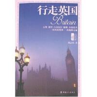 【二手旧书8成新】行走英国 刘志伟 9787500839972