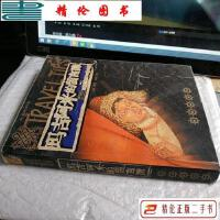 【二手9成新】玛吉阿米的留言簿 /贺忠、泽郎王清 北京出版社