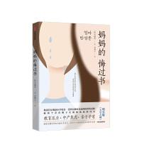 妈妈的悔过书 李柳南 著 教育压力 中产焦虑 亲子矛盾 家庭教育 亲子关系 中信出版社图书 正版