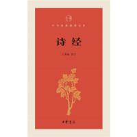 诗经--中华经典指掌文库