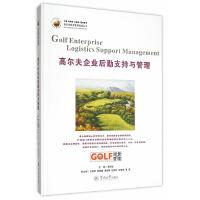 高尔夫企业后勤支持与管理(高尔夫球会管理流程丛书)