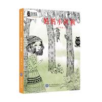 妈妈小时候・荆棘奶酪儿童文学系列丛书・现教社联手当代儿童文学著名作家亲情打造