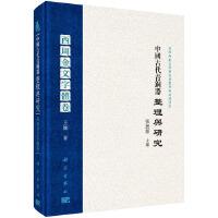 中国古代青铜器整理与研究・西周金文字体卷