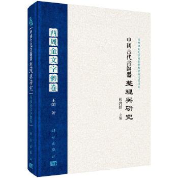 中国古代青铜器整理与研究·西周金文字体卷