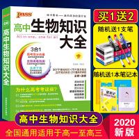 正版新版2020版pass绿卡图书 高中生物知识大全 第6次修订 高中通用总复习理科书理科数学物理化学生物公式定理清单