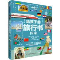 给孩子的旅行书:国家(孤独星球童书系列)