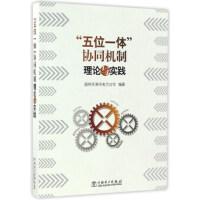 【二手旧书8成新】五位一体协同机制理论与实践(附 国网天津市电力公司 9787512397927