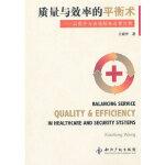 质量与效率的平衡术-以医疗与安检服务运营为例