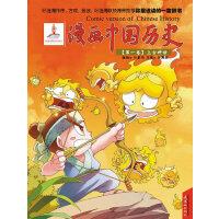 漫画中国历史:第一卷-上古神话