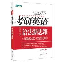 2017考研英语语法新思维