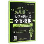 2016新题型大学英语六级全真模拟