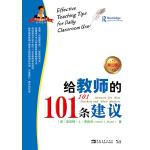 给教师的101条建议(第三版)