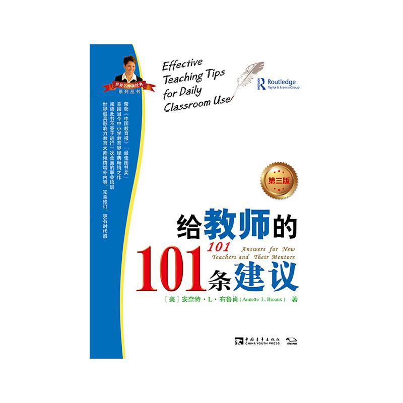 给教师的101条建议(第三版) (教育经典畅销书 让全球教师受益终生的成功路线图)
