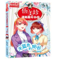 中国卡通儿童文学名家典藏漫画-伍美珍漫画嘉年华15--天蓝色的阳台