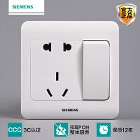 西门子插座远景雅白五孔电源带独立开关插座 Siemens/西门子开关插座面板
