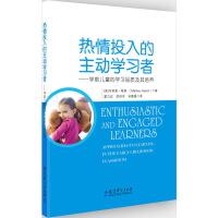 【正版】热情投入的主动学习者--学前儿童的学习品质及其培养