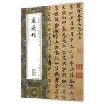 中国最具代表性碑帖临摹范本丛书-灵飞经