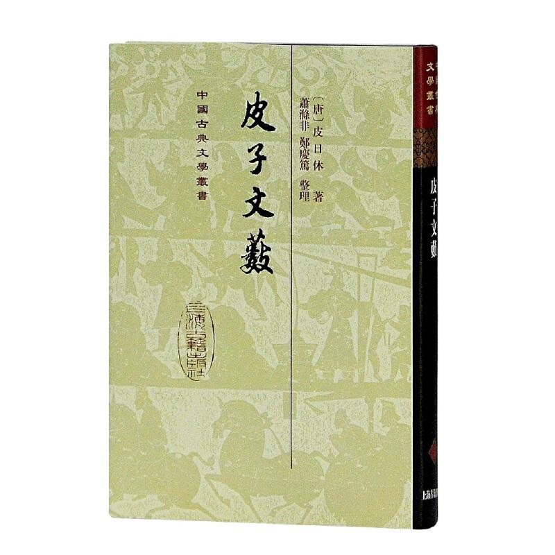 皮子文薮(精)(中国古典文学丛书) 上海古籍出版