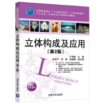 立体构成及应用(第2版)