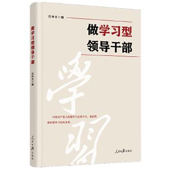 做学习型领导干部(pdf+txt+epub+azw3+mobi电子书在线阅读下载)