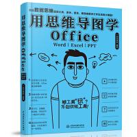 用思维导图学Office:Word/Excel/PPT