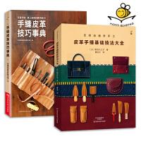 2本 手缝皮革技巧事典(附原大尺寸纸型)+皮革手缝基础技法大全 皮革工艺书籍 手工皮艺皮雕 时尚皮具制作 手工皮革缝纫