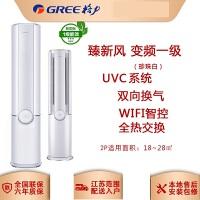 (GREE)格力空调柜机2匹臻新风新能效家用变频一级冷暖柜机KFR-50LW/(50582)FNhCa-B1(WIFI)