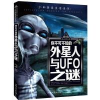 你不可不知的外星人与UFO之谜 世界未解之谜 中小学生科普读物少儿百科三四五六年级课外阅读书 少年探索发现系列