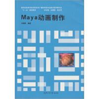【二手旧书8成新】Maya动画制作 刘楠 9787313053510