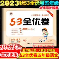 2020春53全优卷五年级下语文下册试卷人教版部编版53天天练同步试卷曲一线