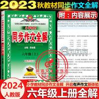 小学教材全解同步作文六年级上册RJ人教版部编版2021秋