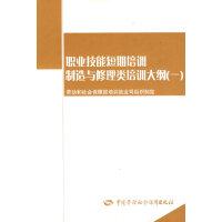 职业技能短期培训制造与修理类培训大纲(一)