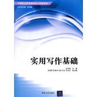 实用写作基础(中等职业教育通用能力实践教材)