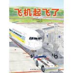 飞机起飞了・日本精选科学绘本系列