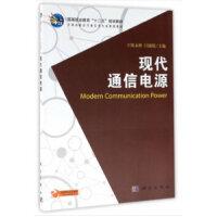 现代通信电源