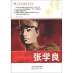 (手绘本)中华红色教育连环画:张学良(教育部推荐) 李兆宏 等 绘 9787531049210