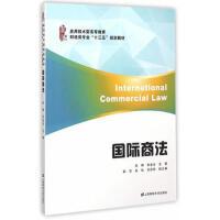 【二手旧书8成新】国际商法 朱畅,朱金生 9787564222413