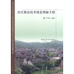村庄整治技术规范图解手册