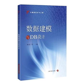 数据建模与DB设计 数据建模和DB设计实战宝典