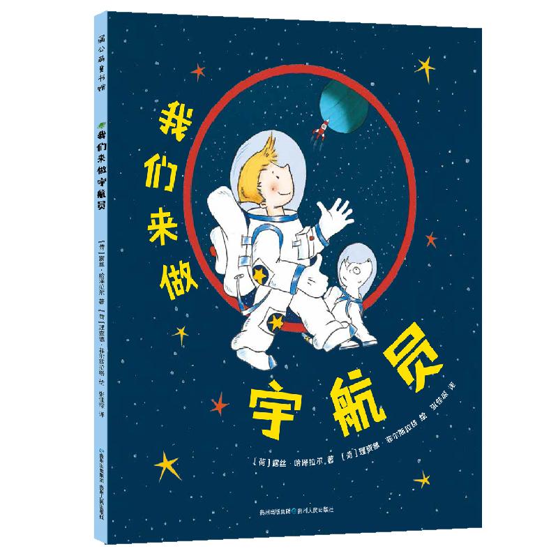 我们来做宇航员航天启蒙科普童书,获奖作家和获奖画家共同打造,既有幽默故事、有趣插图,也有拓展性知识和小测试,故事性和知识性结合,培养科学兴趣。专家审订,全彩印制。(蒲公英童书馆出品)