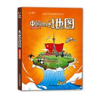 手绘中国地理地图:儿童百科版绘本+带孩子发现最美中国手绘地图+带孩子读懂中国自然与人文地理手绘地图