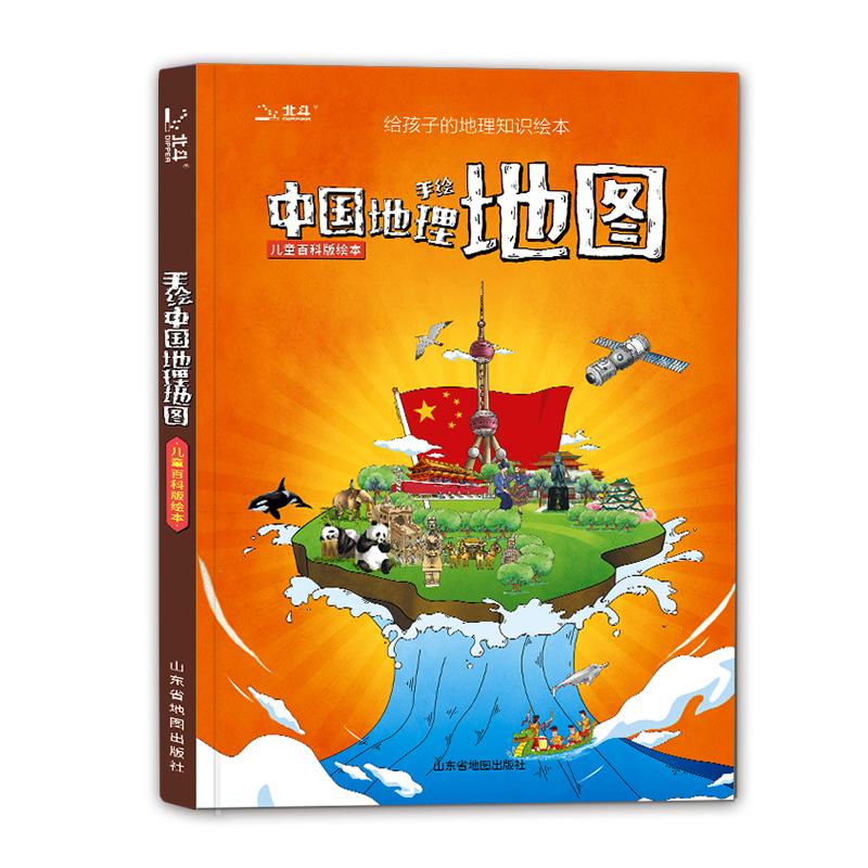 手绘中国地理地图:儿童百科版绘本+带孩子发现最美中国手绘地图+带孩子读懂中国自然与人文地理手绘地图 这是一本不用出家门就能让孩子看到伟大祖国的儿童地图百科知识绘本,它以百科般的地理知识为骨,生动有趣的手绘插画为翼,带领孩子在书卷中行万里路!