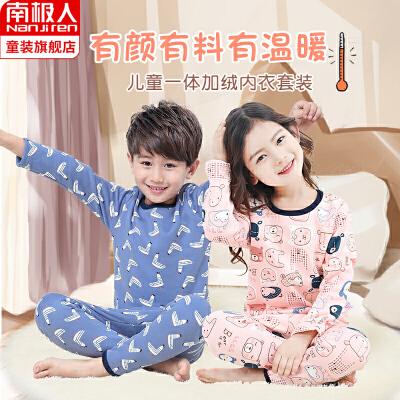 【三折到手价:39.9】南极人儿童加绒保暖内衣套装男童家居服女童加厚睡衣宝宝两件套