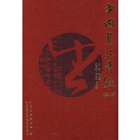 中国书法年鉴(2006)