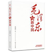 毛泽东与新中国(学习国史、党史的重要读本,一本不回避伟人在社会主义探索中发生困难事件的精彩著作)