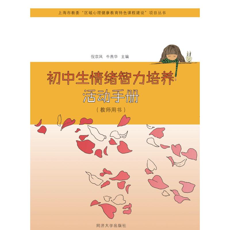 初中生情绪智力培养活动手册(教师用书)